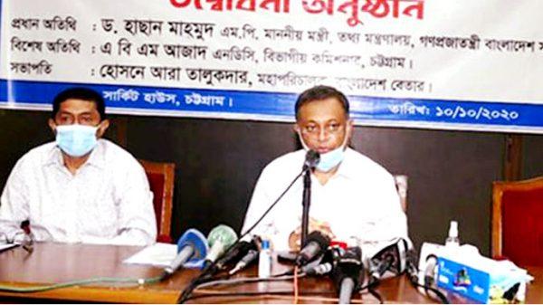 তথ্যমন্ত্রী-banglarraz24