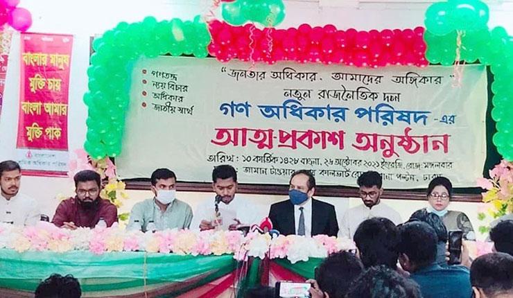 রেজা-নুরের নতুন রাজনৈতিক দল ঘোষণা