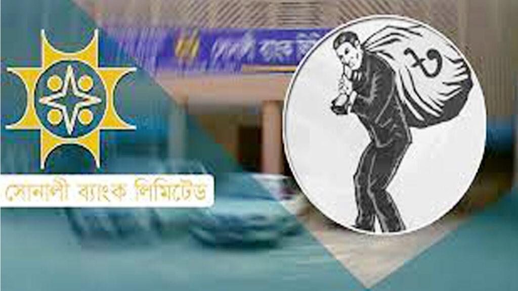জিম্মি ২০ প্রতিষ্ঠানের কাছে সোনালী ব্যাংক